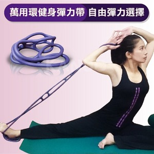 【Goodly顧得力】萬用環健身彈力帶 淺紫色/彈力繩/拉力帶 (革命性設計 自由彈力選擇)