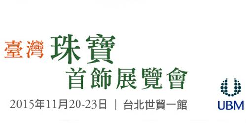 台灣珠寶首飾展覽會