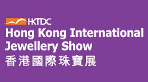 香港國際珠寶展
