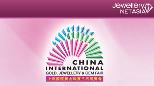 上海國際黃金珠寶玉石展覽會