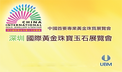 【2016】深圳國際黃金珠寶玉石展覽會