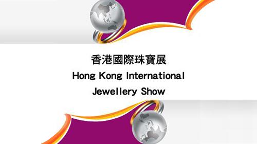 【2018】香港國際鑽石、寶石及珍珠展