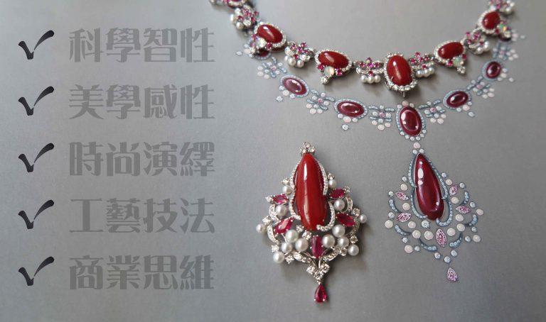 台灣珠寶藝術學院-2018年3月3日珠寶設計入門假日班