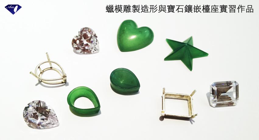 台灣珠寶藝術學院-2018年3月11日珠寶首飾蠟模雕製技術課程