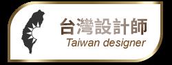 台灣設計師