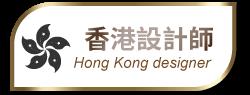 香港設計師