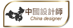 中國設計師