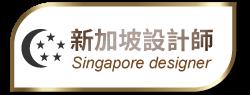 新加坡設計師