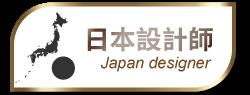 日本設計師