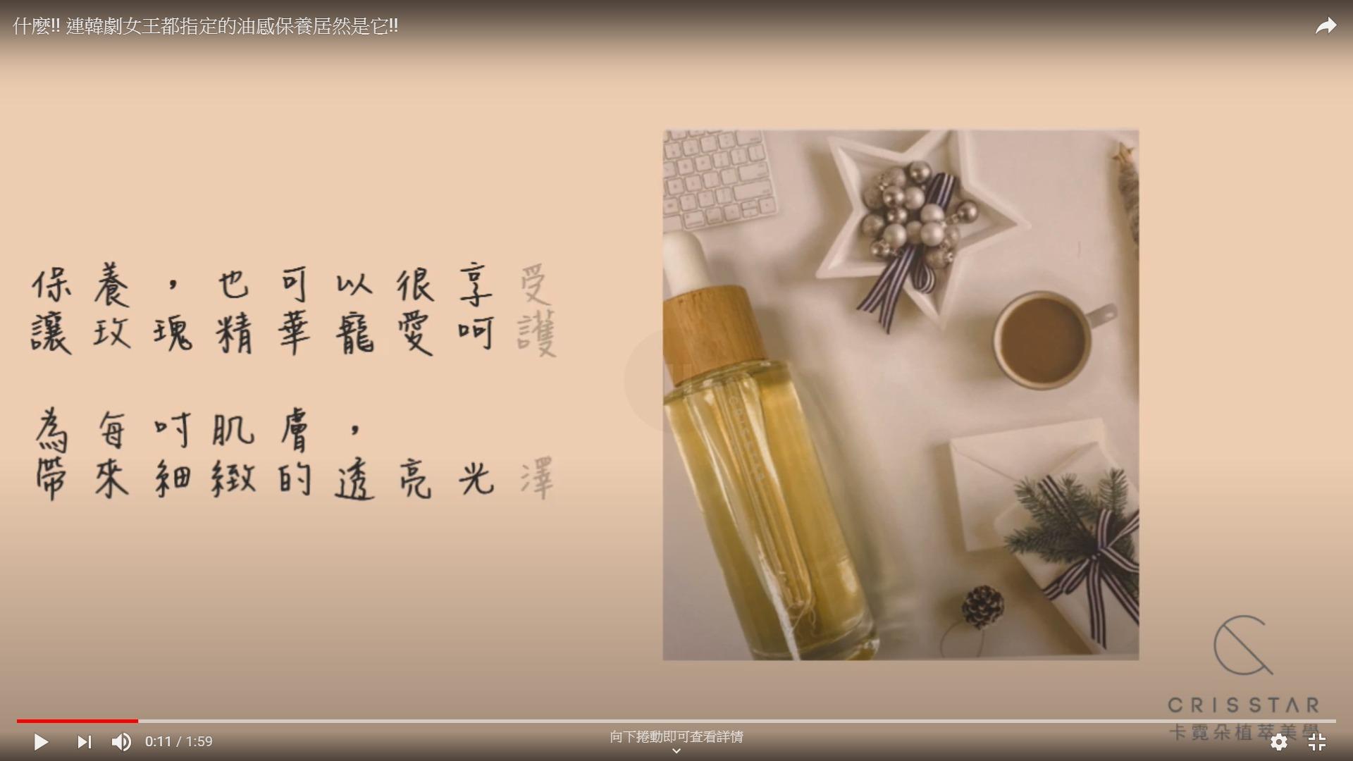 什麼!! 連韓劇女王都指定的油感保養居然是它!!
