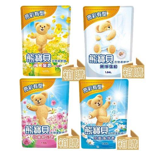 熊寶貝 衣物柔軟精補充包 1.84L*6/箱購 (沁藍海洋、玫瑰甜心、陽光馨香、純淨溫和)