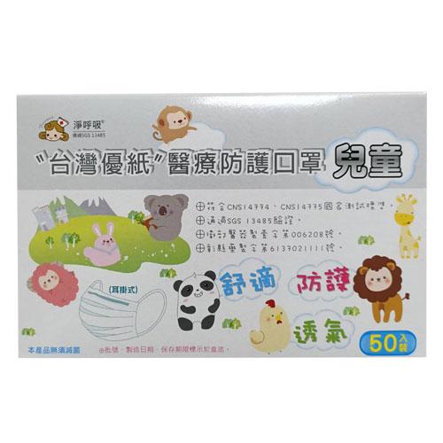 台灣優紙醫療防護口罩50入-兒童平面款【全成藥妝】