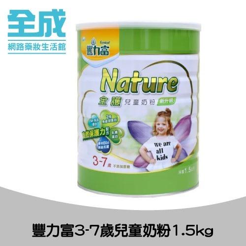 豐力富3-7歲兒童奶粉1.5kg【全成藥妝】