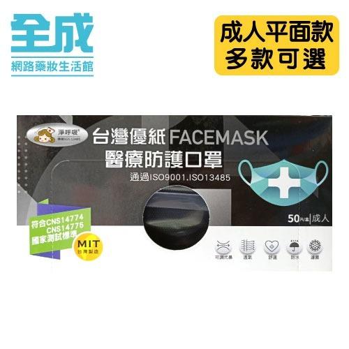 台灣優紙醫療防護口罩50入-成人平面款【全成藥妝】