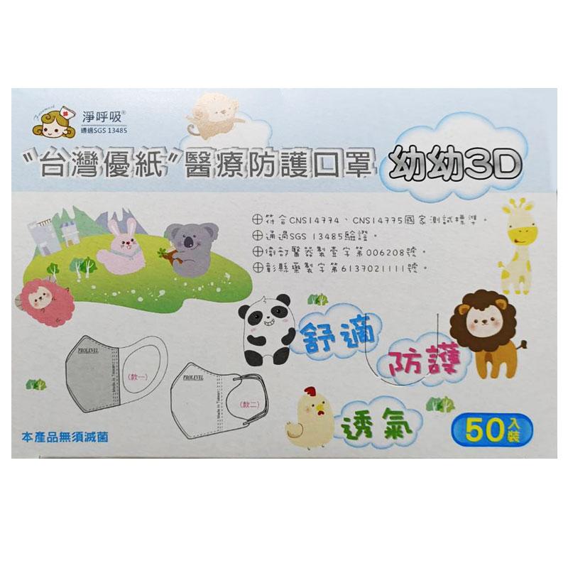 台灣優紙醫療防護口罩50入-幼幼3D款【全成藥妝】