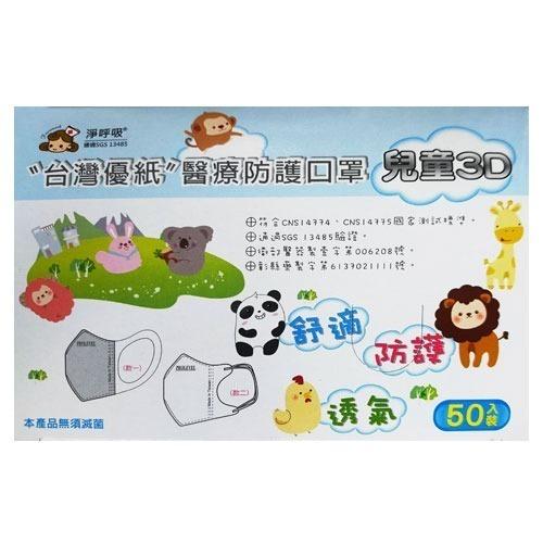 台灣優紙醫療防護口罩50入-兒童3D寬版耳帶【全成藥妝】