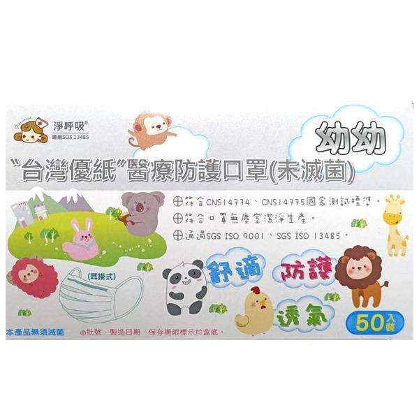 台灣優紙醫療防護口罩50入-幼幼平面款【全成藥妝】
