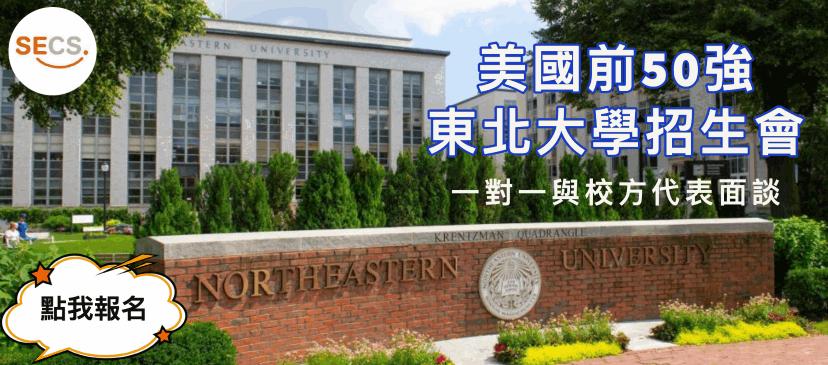 東北大學招生會