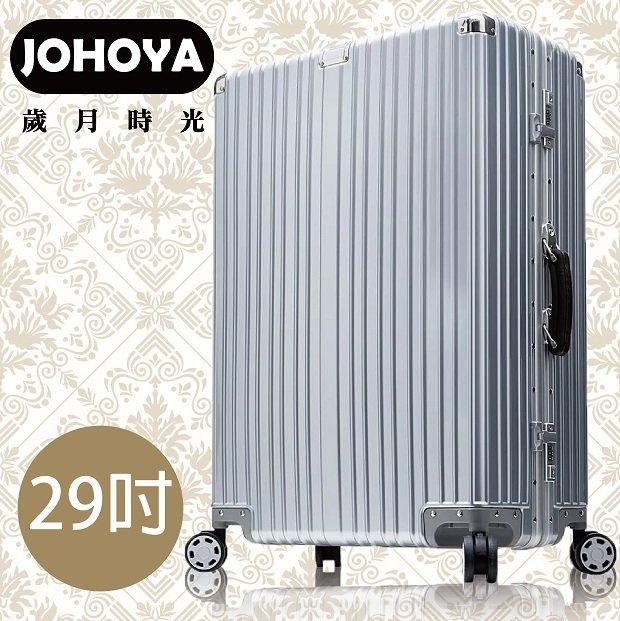 【JOHOYA禾雅】歲月時光。29吋鋁框行李箱【6色】