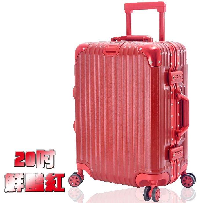 【禾雅】夢幻之星髮絲鋁框行李箱-20吋 鮮豔紅