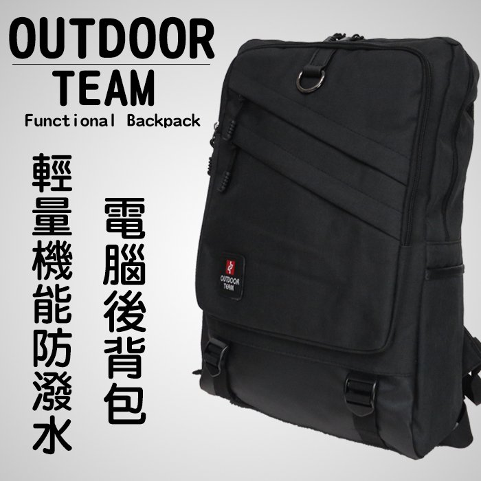 【禾雅】OUTDOOR TEAM 輕量機能防潑水大容量電腦後背包、上課包、旅遊背包