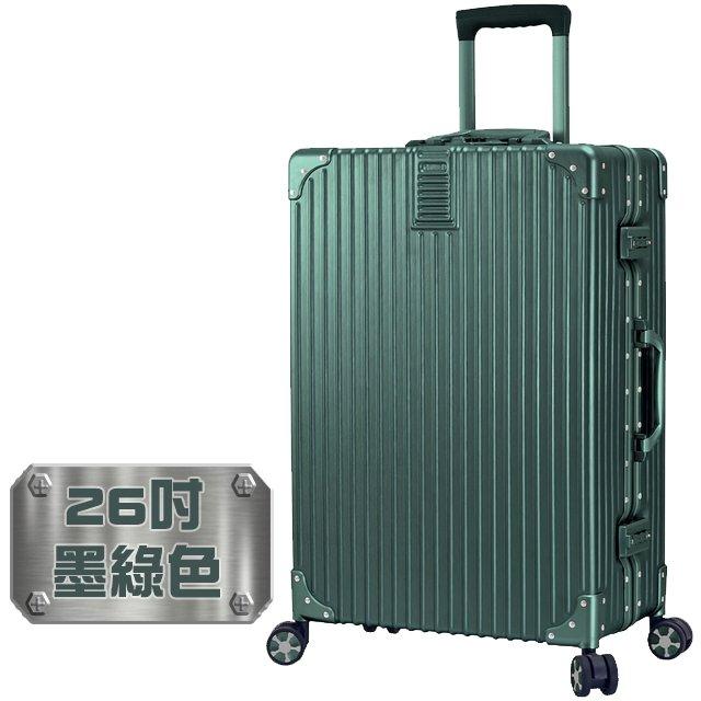 【禾雅】髮絲霧面防刮鋁框行李箱-26吋 墨綠色