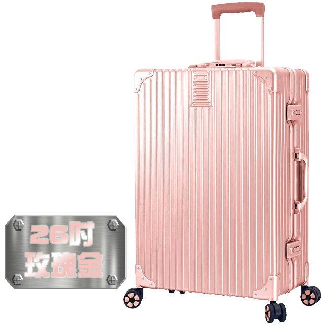【禾雅】髮絲霧面防刮鋁框行李箱-26吋 玫瑰金