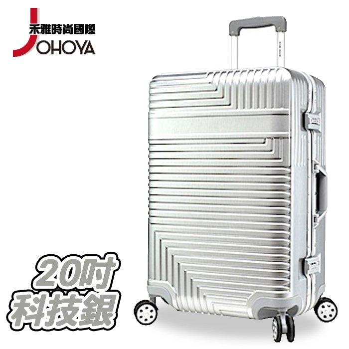 【禾雅時尚】完美幾何鋁框ABS+PC拉絲紋行李箱-20吋 太空銀