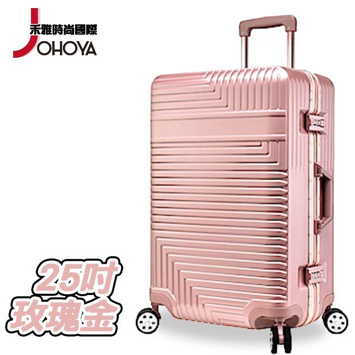 【禾雅時尚】完美幾何鋁框ABS+PC拉絲紋行李箱-25吋 玫瑰金