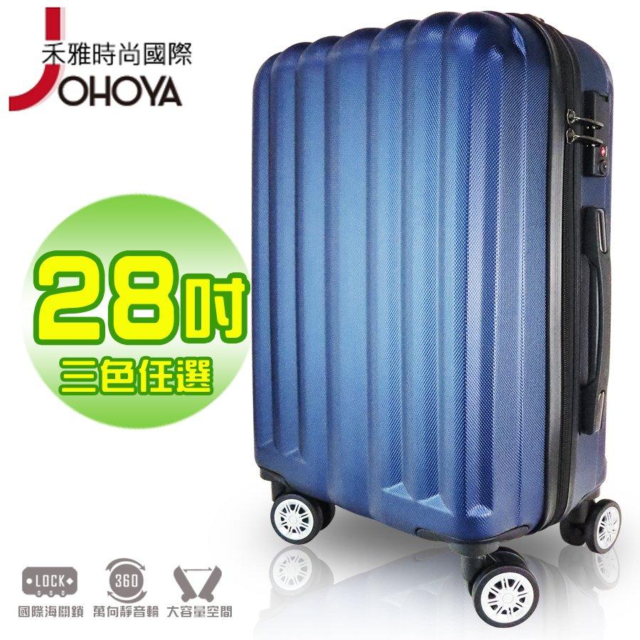 AIRWALK LUGGAGE-典雅系列 ABS 藍色 防刮 28吋 行李箱 旅行箱 -【JOHOYA禾雅時尚】-JT-1634-BU28