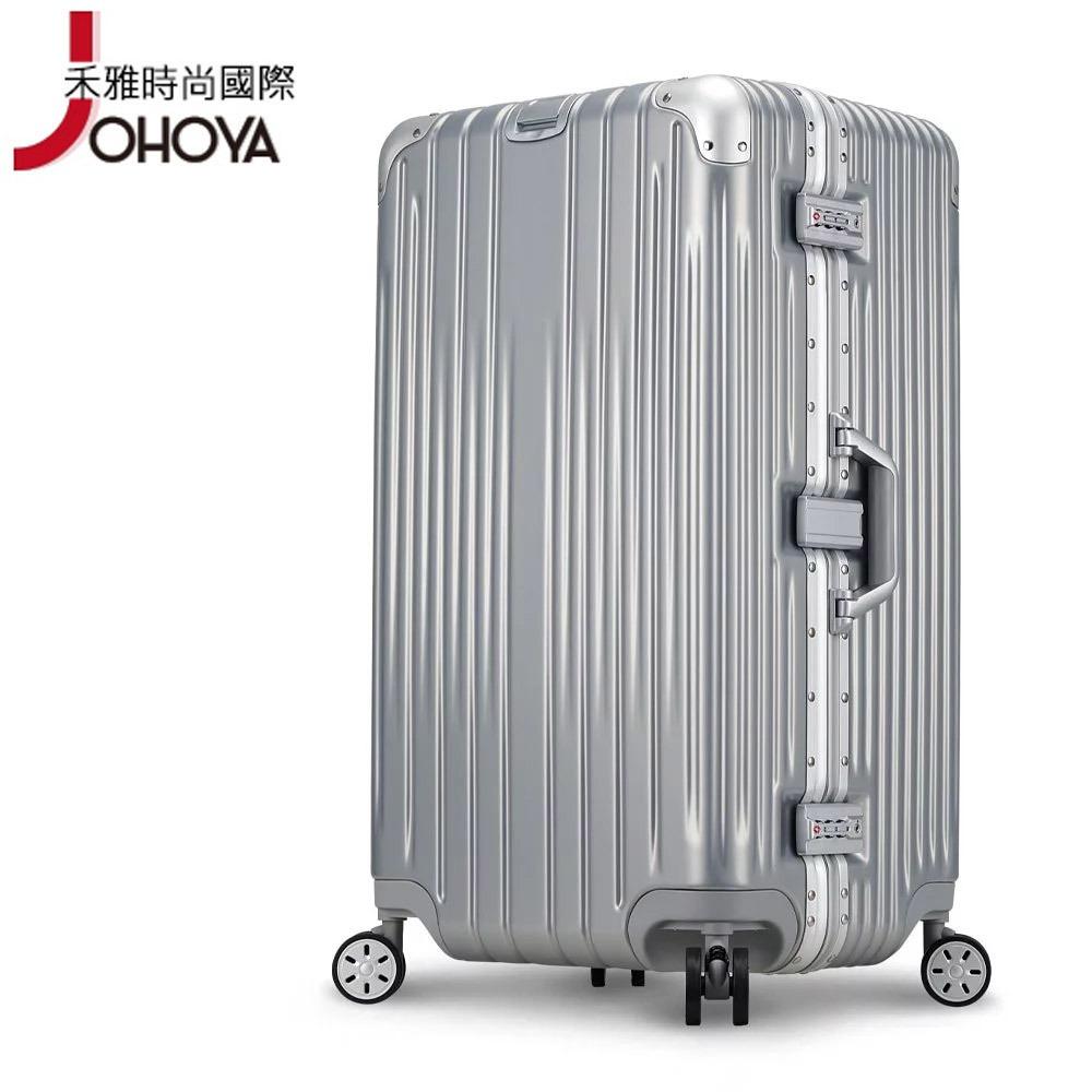 【禾雅時尚】3:7運動款29吋磨砂面鋁框胖胖箱-銀色