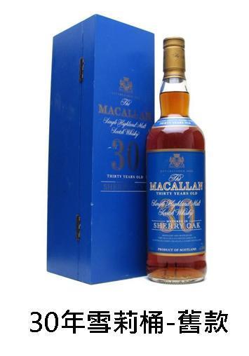 麥卡倫30年(藍木盒)