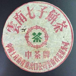 雲南七仔餅茶
