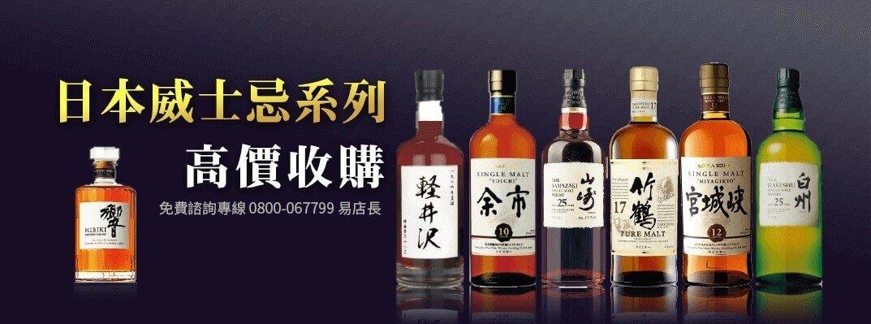 日本威士忌 收購