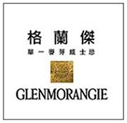 Glenmorangie Whisky 格蘭傑威士忌收購價格表
