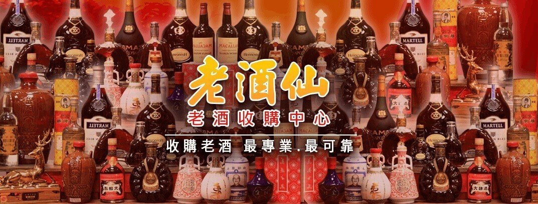 老酒仙老酒收購大盤商