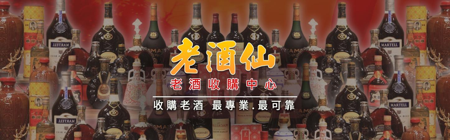 專業老酒收購