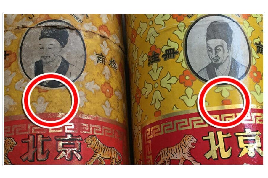 北京同仁堂虎骨藥酒收購辨識