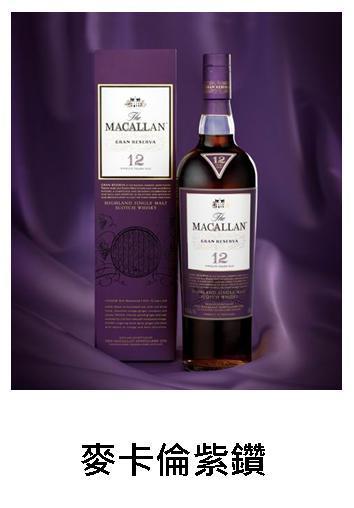 【威士忌】麥卡倫12年 紫鑽