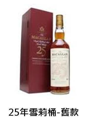 【威士忌】麥卡倫25年(紅木盒)