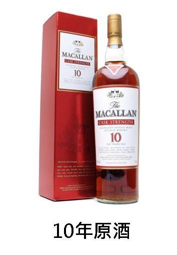 【威士忌】麥卡倫10年原酒