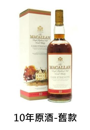 【威士忌】麥卡倫10年原酒(舊款)