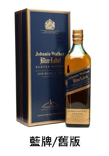 【威士忌】約翰走路 藍牌 舊版