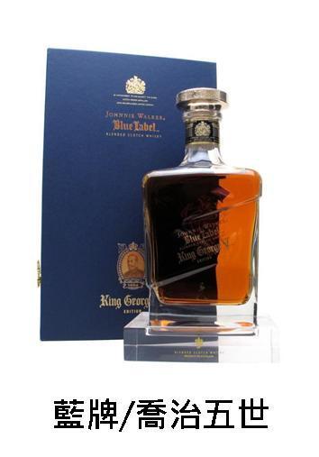 【威士忌】約翰走路 藍牌 喬治五世