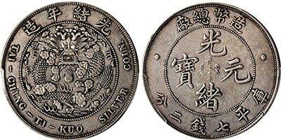 清代中央銀幣