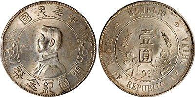開國紀念銀幣