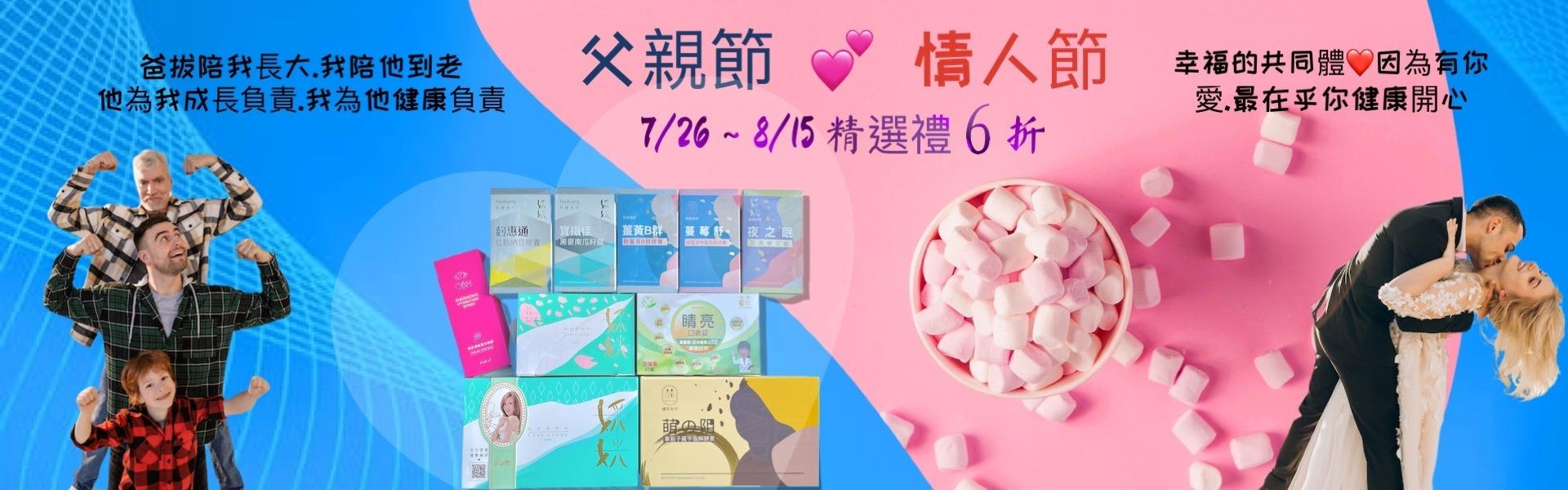父親節/情人節/精選禮6折