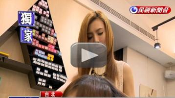 【平面新聞】愛美商機 女星創業研發保養.美妝品