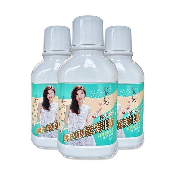 倪曉馨益菌漱口水(一組3瓶)