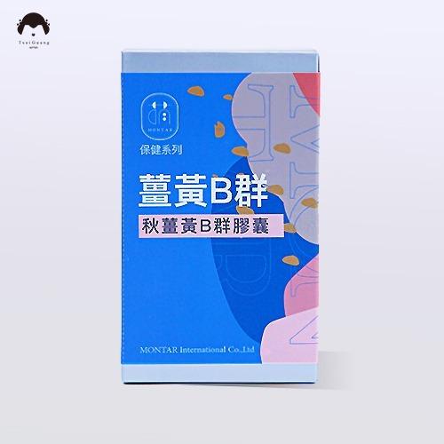 薑黃B群【秋薑黃B群膠囊】30錠